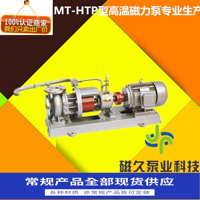 保溫磁力泵-MT-HTP型高溫磁力泵