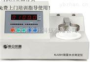 连光微量水分测定仪KLS201用于电力用油