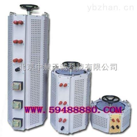 三相电源调压器(手动)  型号:HJQ/TSGC2J-20KVA