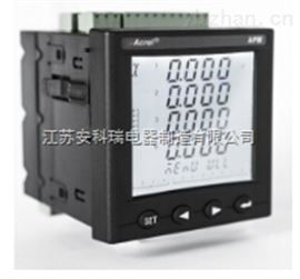 APM801-MLOGAPM系列多功能网络电力仪表