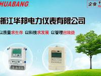 浙江華邦電力儀表有限公司