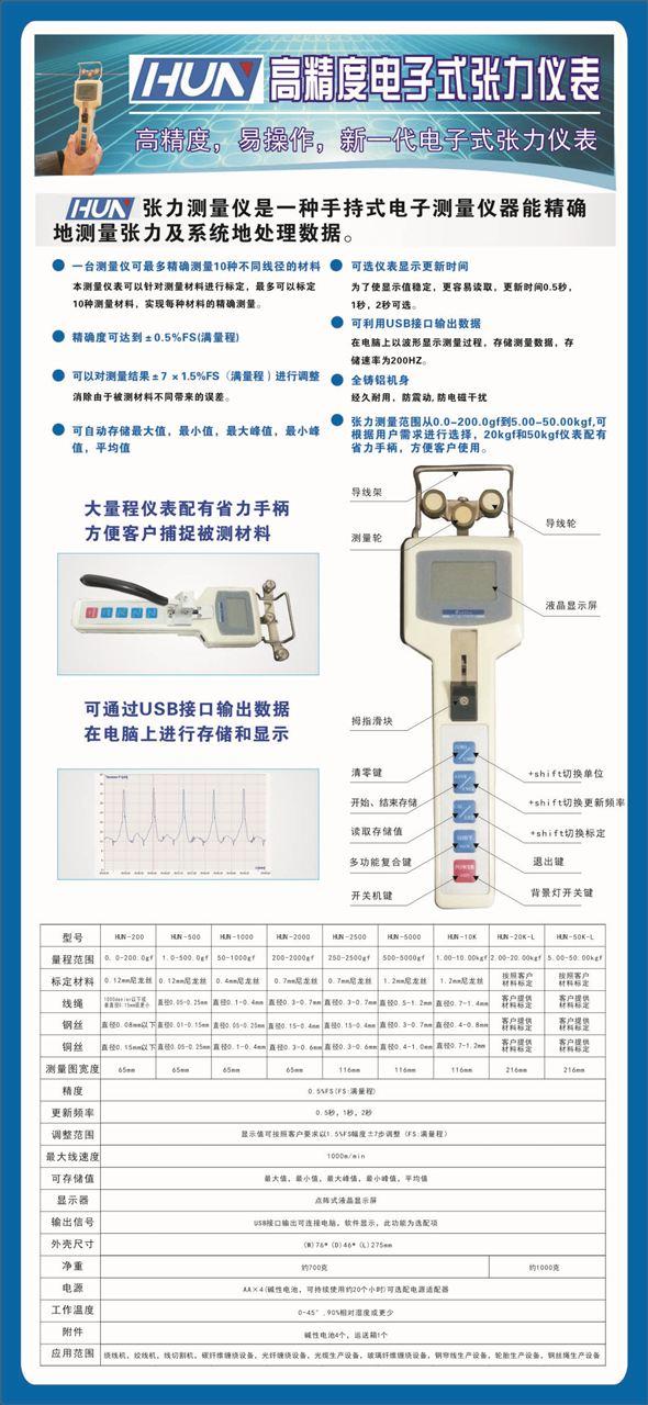 HUN系列张力仪技术参数