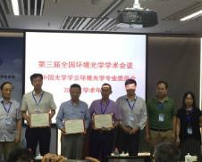 第三届全国环境光学学术会议顺利召开