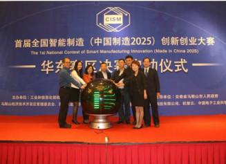首届CISM大赛分赛区决赛启动 聚焦中国制造2025