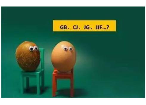 拎不清GB、CJ、JG、JJF… 怎么谈供热行业标准?