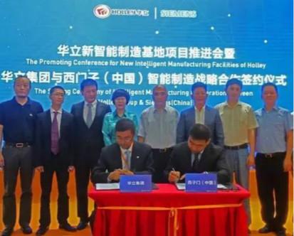 华立与西门子强强联合 签约智能制造合作协议