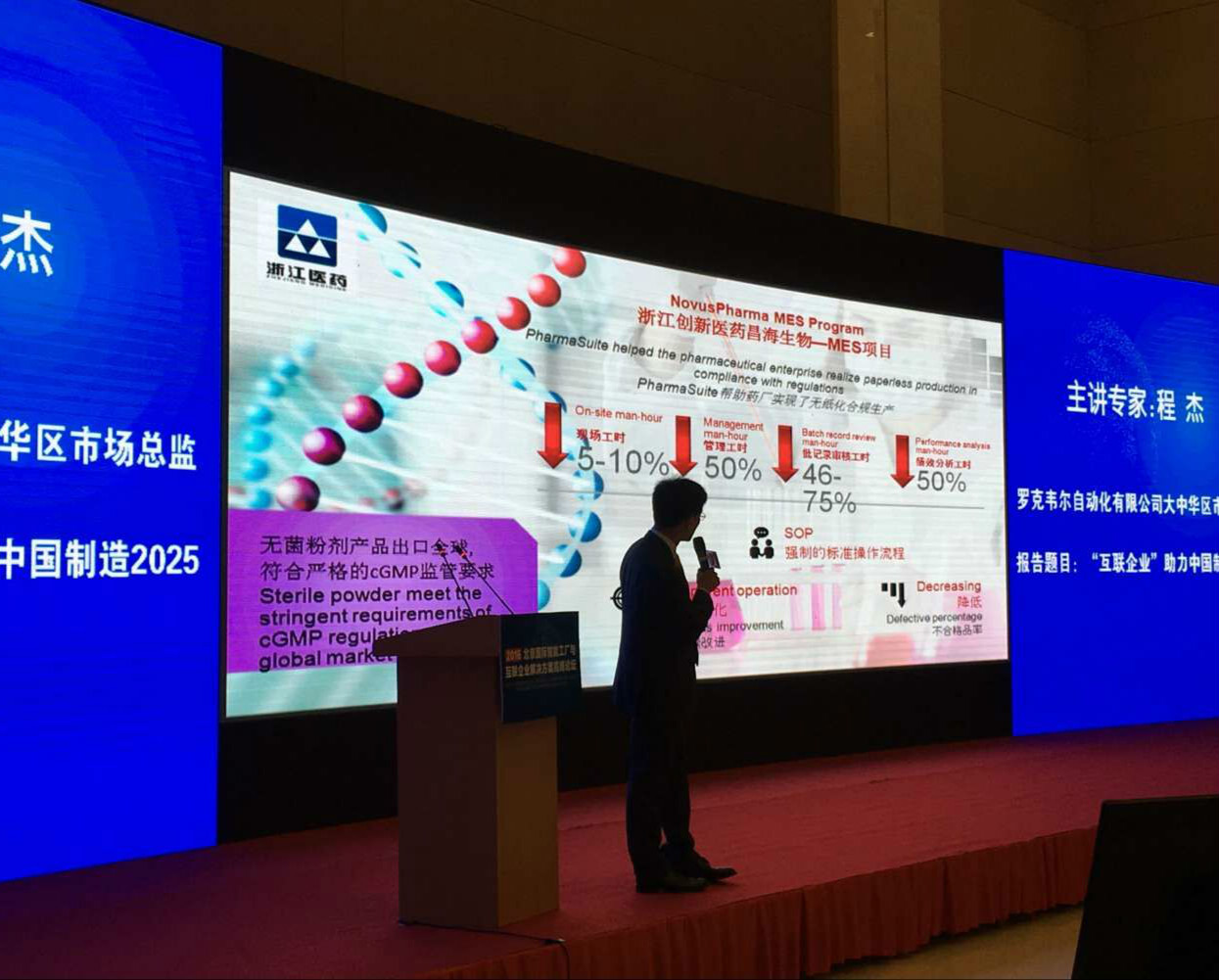 多国仪器仪表展开幕 国内外众多知名企业亮相(花絮六)