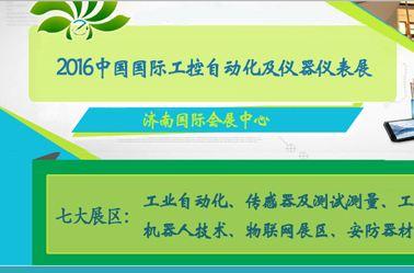 第十九屆濟南自動化展