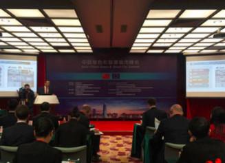 中欧绿色和智慧城市峰会召开 发布三年行动计划