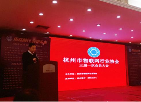 工业大数据之父李杰教授出席浙江杭州物联网协会年会
