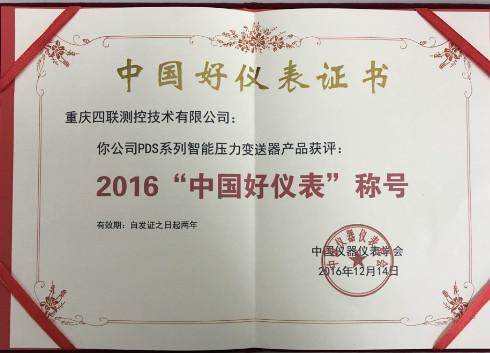 """四联测控产品荣膺""""2016中国好仪表""""荣誉称号"""