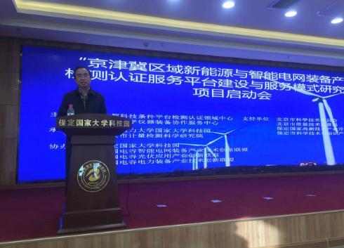 京津冀区域新能源与智能电网产业检测认证项目启动