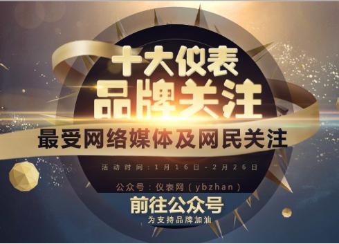 """2016""""十大仪表品牌关注""""电子仪表投票入口已开通"""