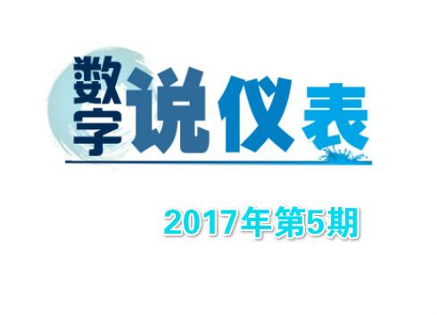 【数字说仪表】76期:2016仪器仪表行业运行简况发布