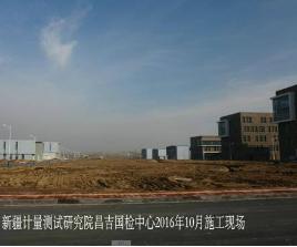 国家检验检测研究中心计量院建设工程基本完工