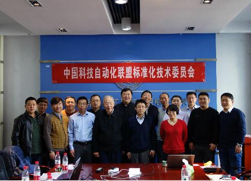 中国科技自动化联盟标委会正在顺利筹备中