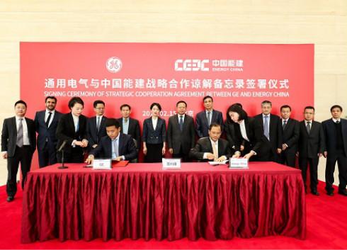 中国能建携手GE 进一步深化战略合作