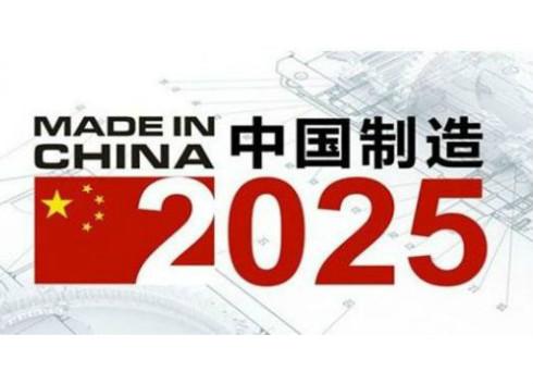 """《中国制造2025》可担当起""""国之大事""""重任"""
