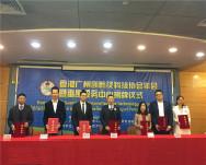 广州仪器仪表学会与香港广州创新签订合作协议