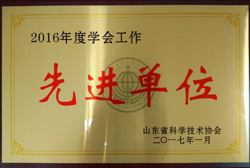 山东计量测试学会获山东省科协2016年度工作先进单位