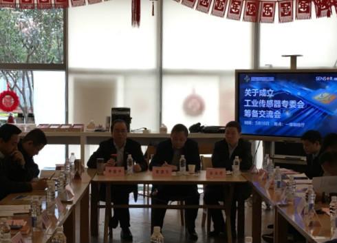 工业传感器专委会筹备交流会召开 聚集众多知名企业