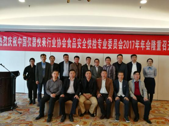 食品安全快检专委会2017年年会在京召开