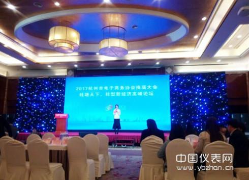 """热烈祝贺兴旺宝明通荣获""""2016电子商务创新企业""""称号"""