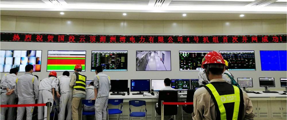 艾默生Ovation分散控制系统为百万机组保驾护航