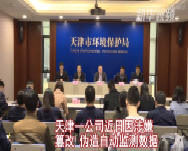 天津一企业篡改排污监测数据被罚