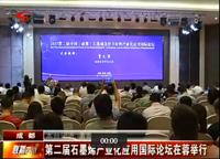 第二节石墨烯产业业化应用国际论坛在蓉举行