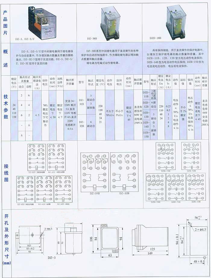 dz-3/z中间继电器 (上海永上继电器厂 )