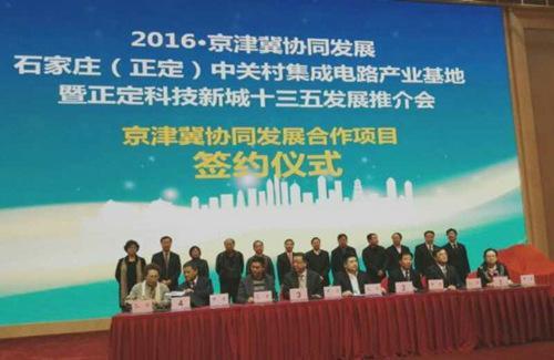 打造继上海,北京,西安之后全国集成电路产业第四极;另一颗明珠是正定