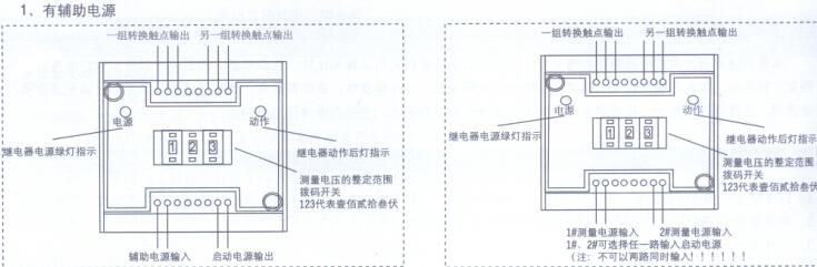 六,继电器内部接线图及外引接线图