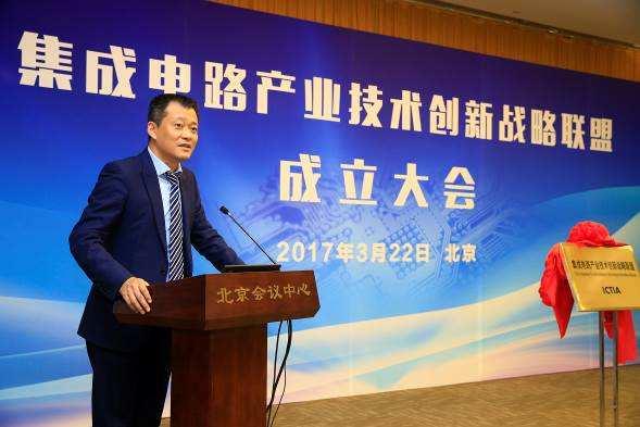 集成电路产业技术创新战略联盟在京成立