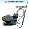 FD-L2矿石水分测定仪