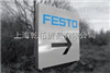 -德国FESTO基本阀过滤器/进口费斯托基本阀