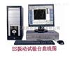 晋城工频振动试验机企业信息