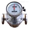 东营高温型排量流量计原理,椭圆齿轮流量计价格
