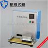 MCJ-1油墨耐磨擦試驗機