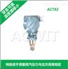 ACT82A蓝宝石压力变送器