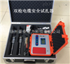 精品电缆试扎器-双枪电缆安全刺扎器装置